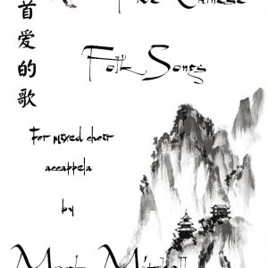 Five Chinese Folk Songs SATB